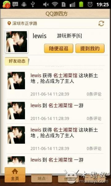 免費模擬App QQ游四方 阿達玩APP