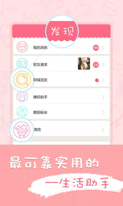 玩社交App 闺蜜圈免費 APP試玩