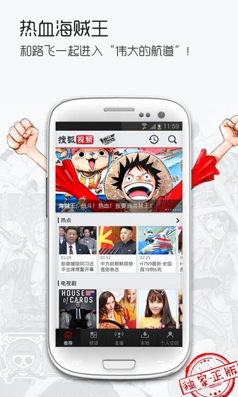 搜狐视频 K900定制版