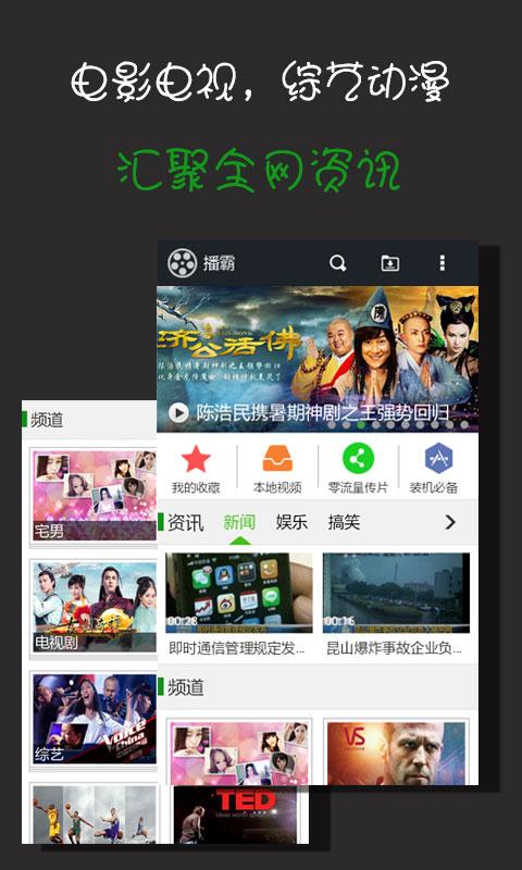 播霸(高清版) 媒體與影片 App-癮科技App