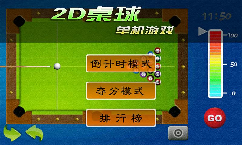 2D桌球单机游戏-应用截图