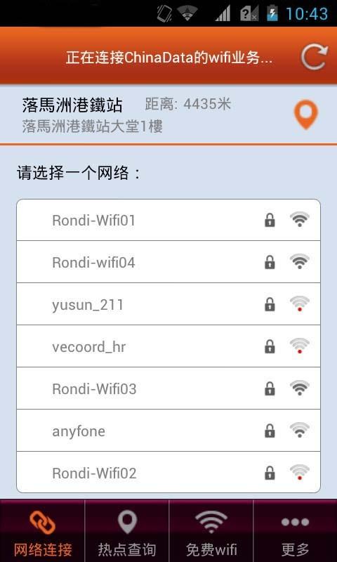 中华WIFI通