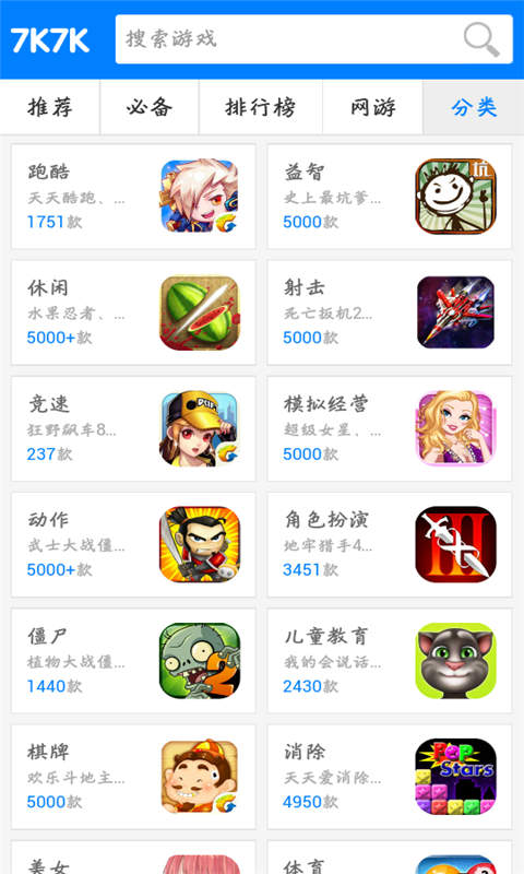 7K7K游戏中心 生活 App-愛順發玩APP