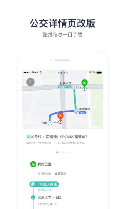 腾讯地图-应用截图