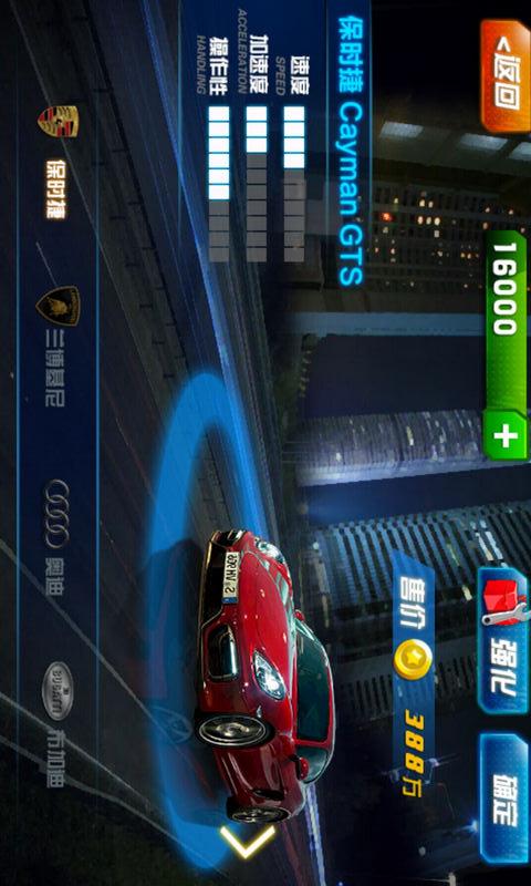 赛车酷跑-应用截图