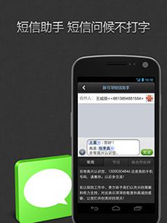 【免費生產應用App】脉可寻名片-APP點子