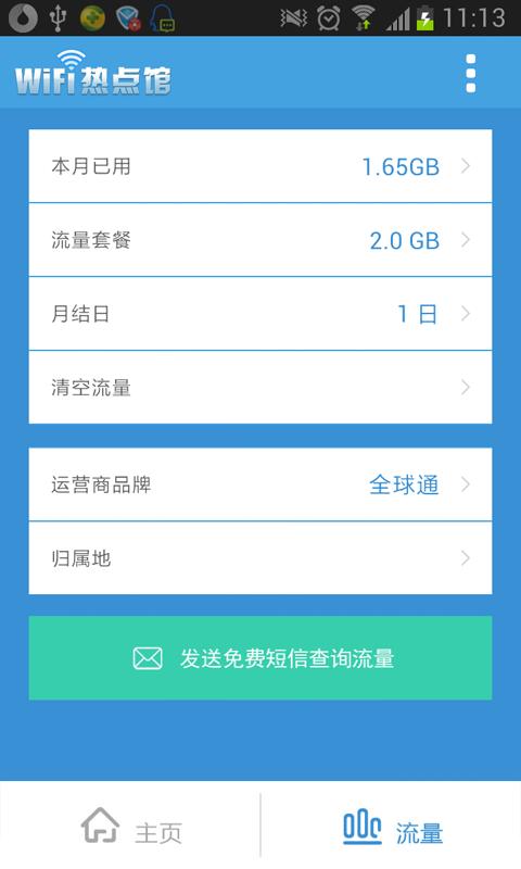 【免費工具App】WiFi热点馆-APP點子