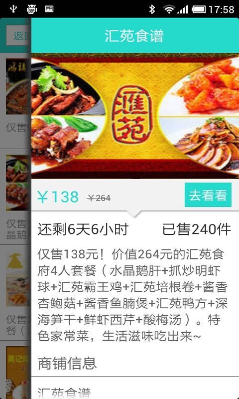地方菜团购-应用截图