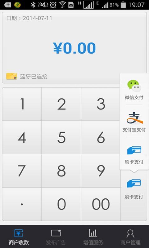 玩免費財經APP|下載乐刷商务版 app不用錢|硬是要APP