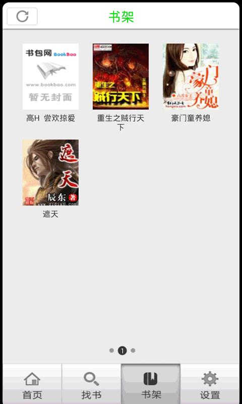 【免費生活App】书包-APP點子