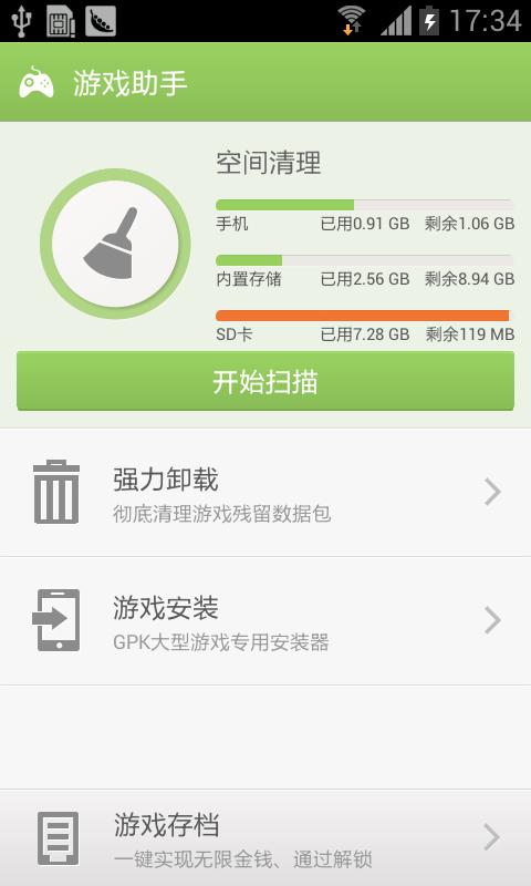 玩免費工具APP|下載游戏助手 app不用錢|硬是要APP