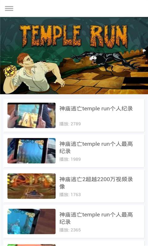 玩免費動作APP|下載神庙逃亡攻略视频大全 app不用錢|硬是要APP