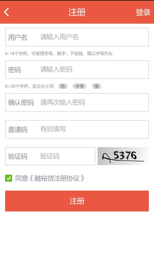 玩購物App|融裕贷免費|APP試玩