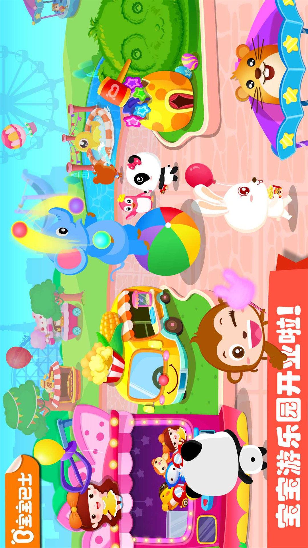 宝宝游乐园-宝宝巴士-应用截图