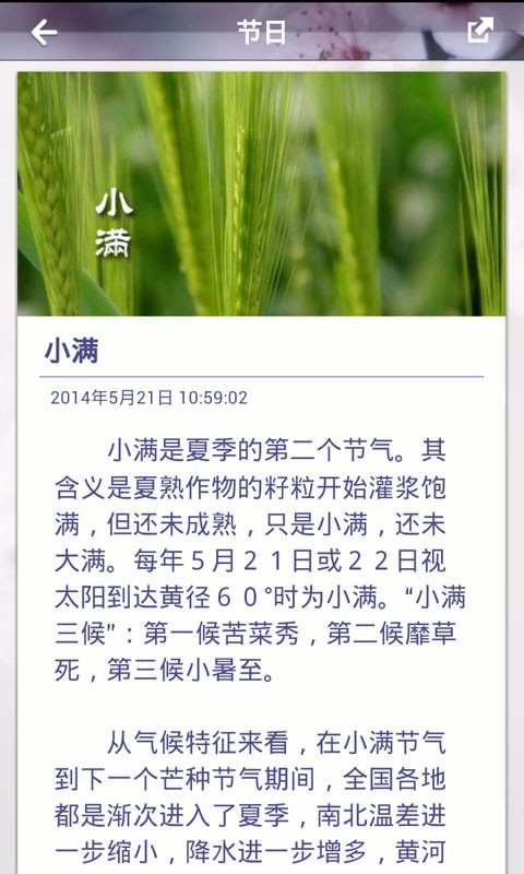 【免費生活App】万年历黄历-APP點子