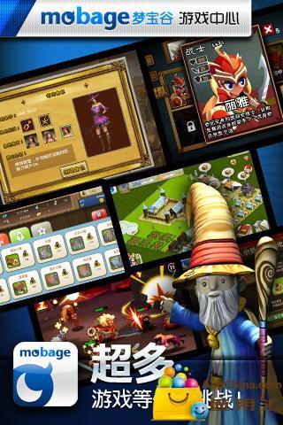 玩免費遊戲APP|下載梦宝谷游戏中心 app不用錢|硬是要APP