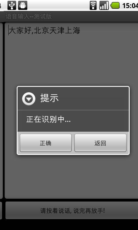 玩免費工具APP|下載语音输入 app不用錢|硬是要APP