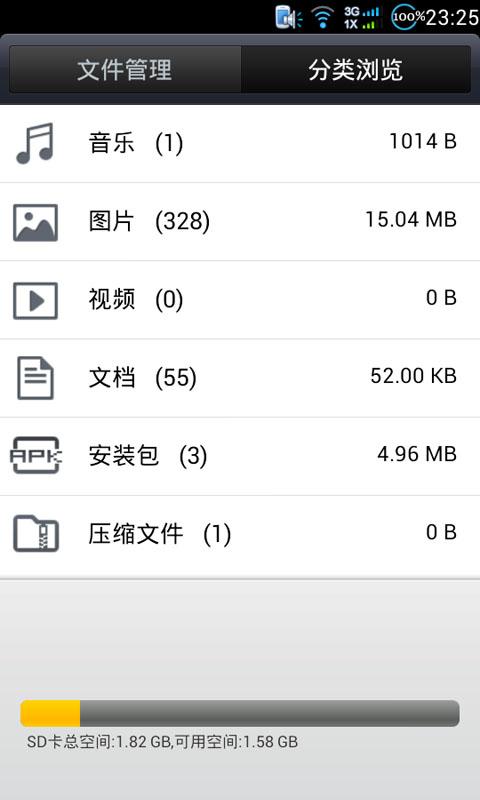 玩免費工具APP|下載RE文件管理器 app不用錢|硬是要APP