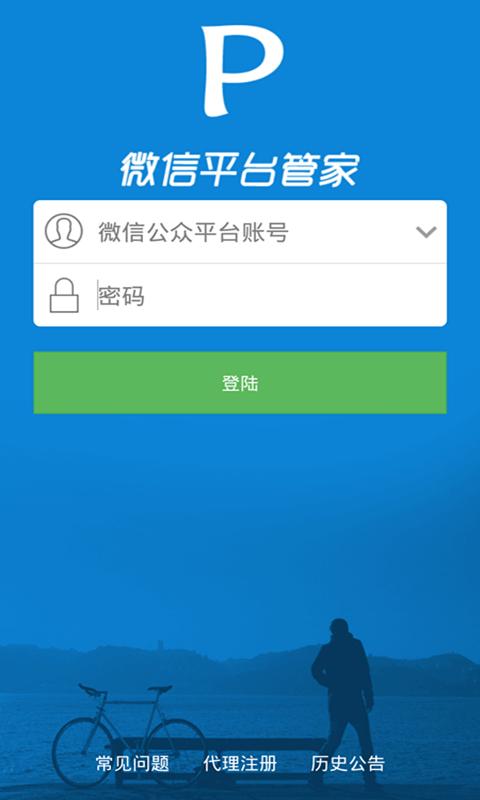 微信平台管家