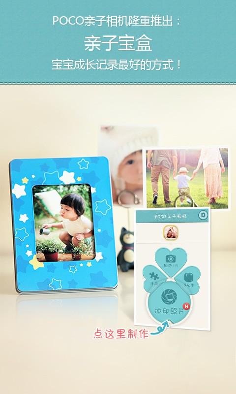 亲子相机|玩攝影App免費|玩APPs