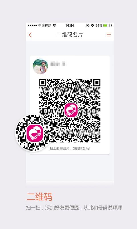 飞信 社交 App-癮科技App
