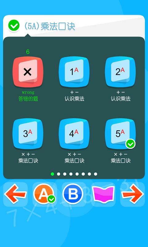 玩生產應用App|数学口算乘法除法免費|APP試玩