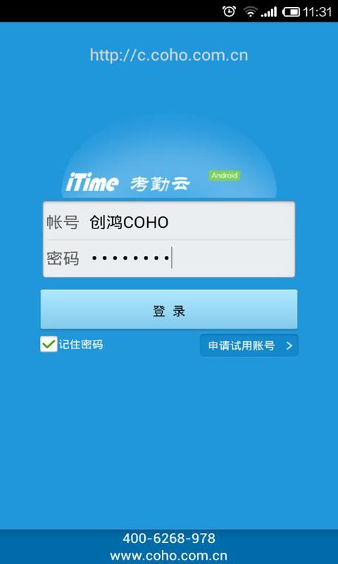 【免費生產應用App】iTime-我的时间-APP點子