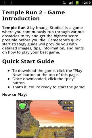 【免費模擬App】神庙攻略-APP點子