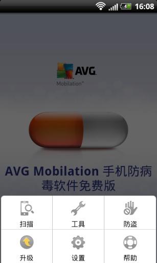 AVG 手机安全软件-应用截图