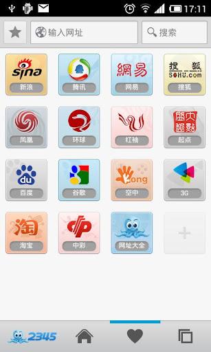 玩免費工具APP|下載2345网址大全 app不用錢|硬是要APP
