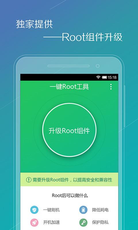 手机Root工具-应用截图