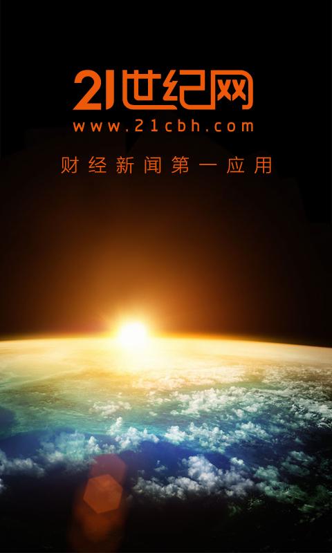 21世纪网