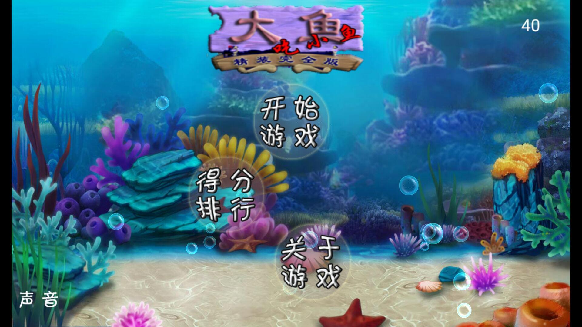 大鱼吃小鱼-应用截图
