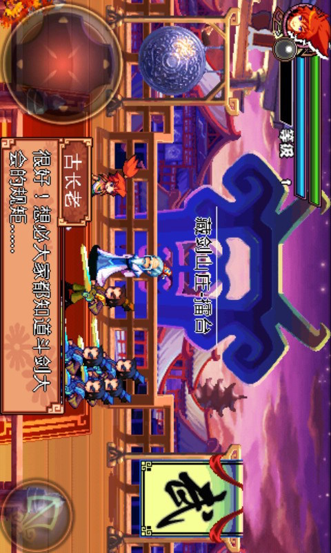 玩遊戲App|古剑魂梦-天剑奇侠免費|APP試玩