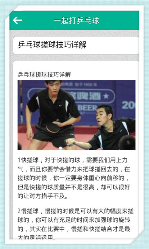 玩免費體育競技APP|下載一起打乒乓球 app不用錢|硬是要APP