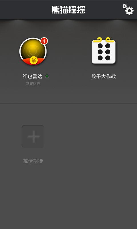 微信抢红包助手-应用截图