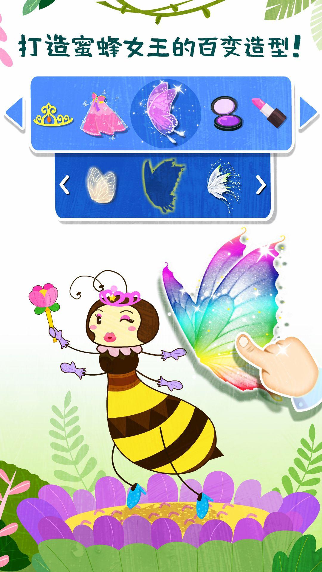 奇妙昆虫世界-应用截图