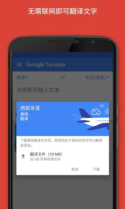 翻译-应用截图