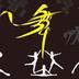 广场舞 LOGO-APP點子