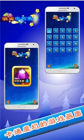 玩免費休閒APP 下載消灭宝石星星 app不用錢 硬是要APP