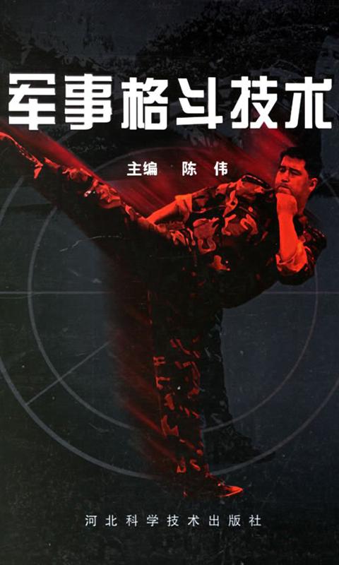 军事格斗技术