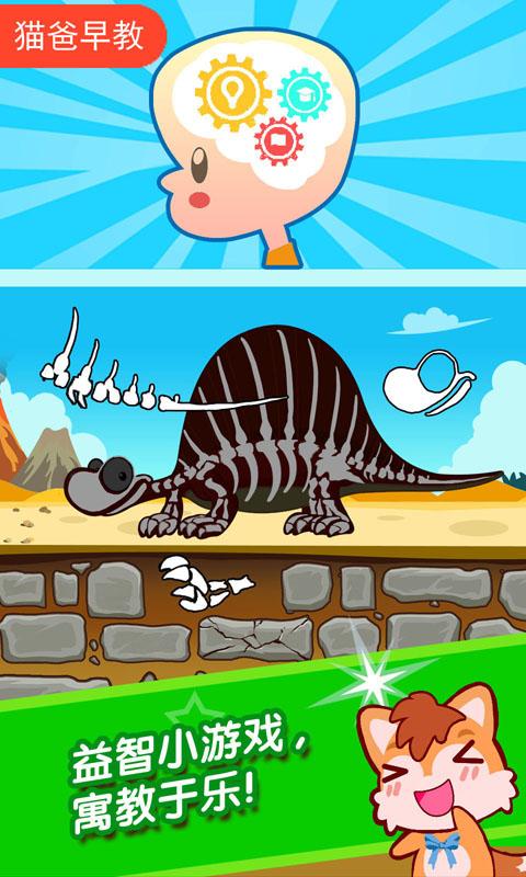 宝宝恐龙世界-应用截图