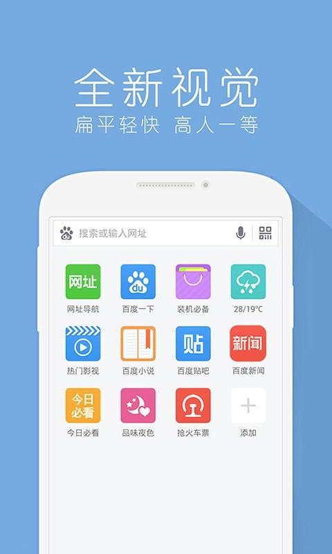 玩工具App|百度浏览器免費|APP試玩