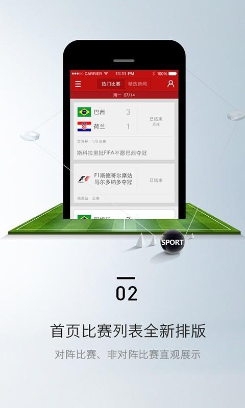 【免費生活App】新浪体育-APP點子