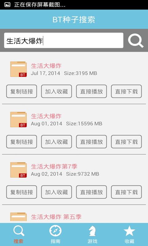 种子搜索 生活 App-癮科技App
