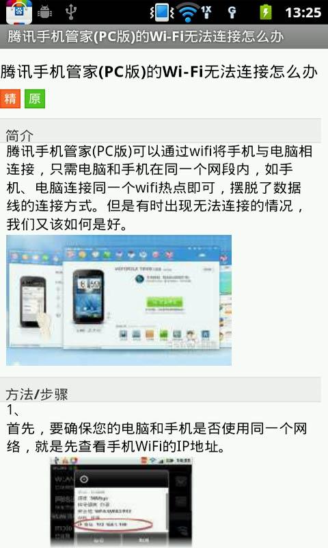 【免費工具App】腾讯手机管家教程-APP點子