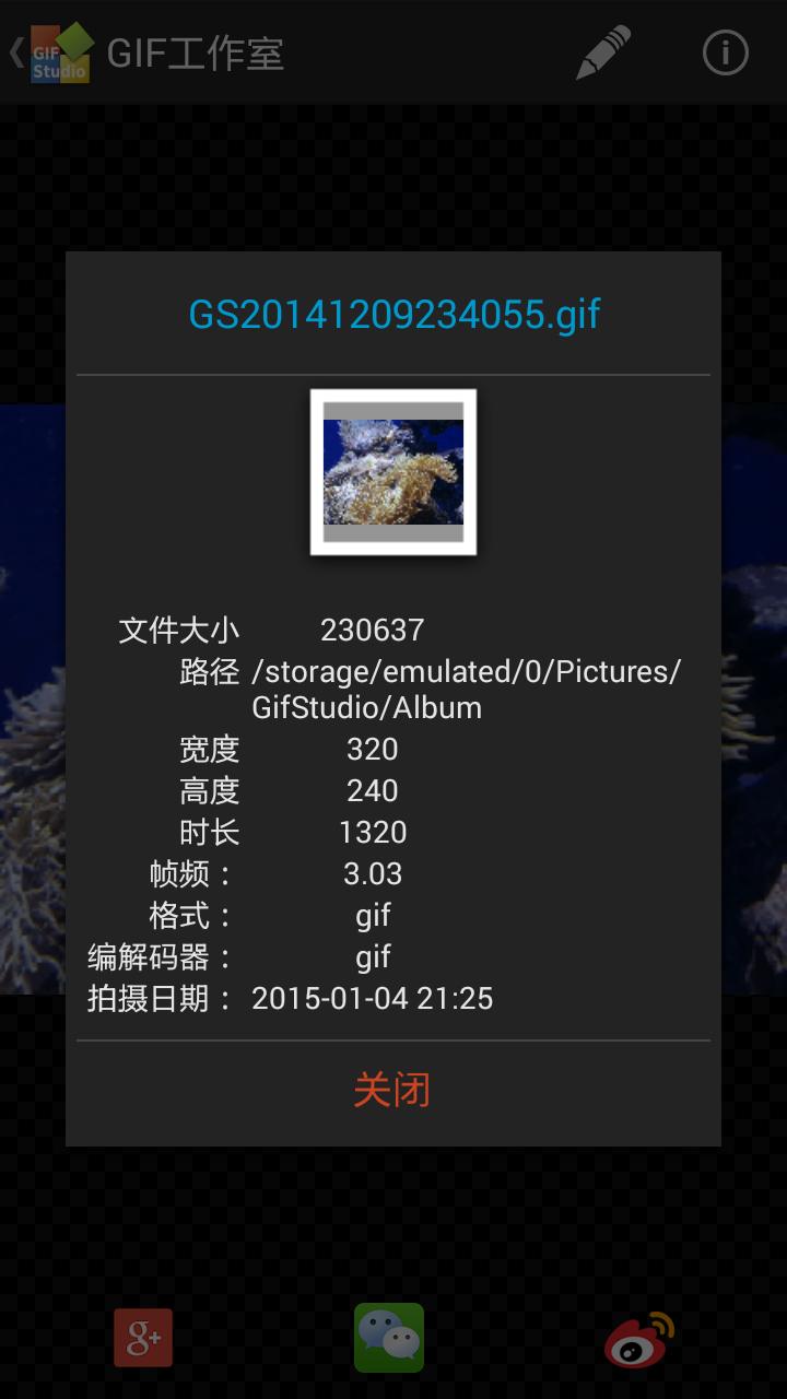 GIF工作室-应用截图