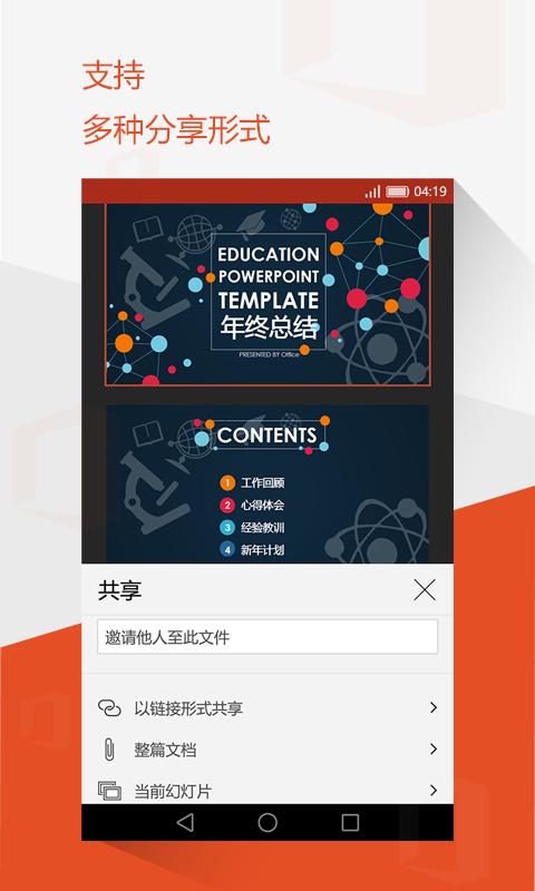Microsoft Office Mobile-应用截图