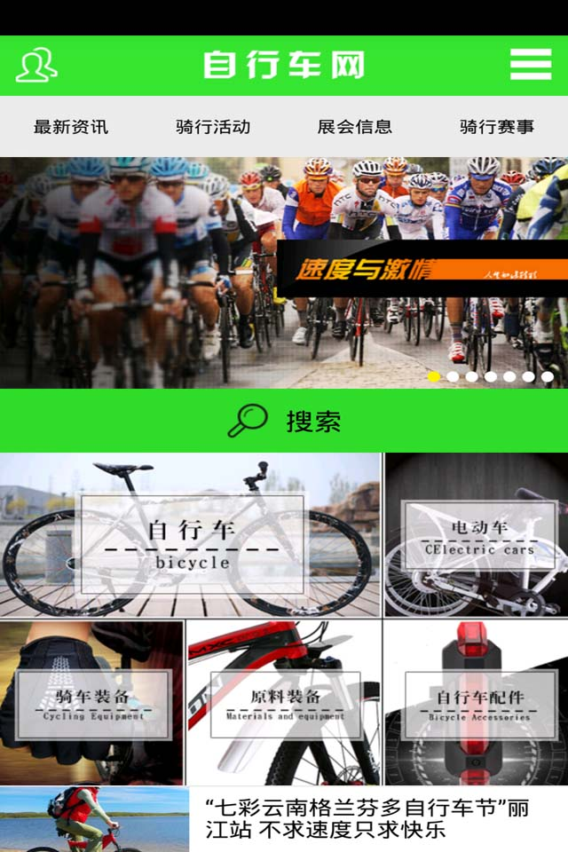 自行车网-应用截图