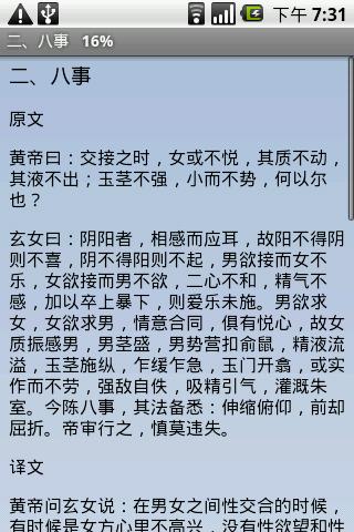 中华性学宝典]玄女经白话文 角色扮演 App-愛順發玩APP